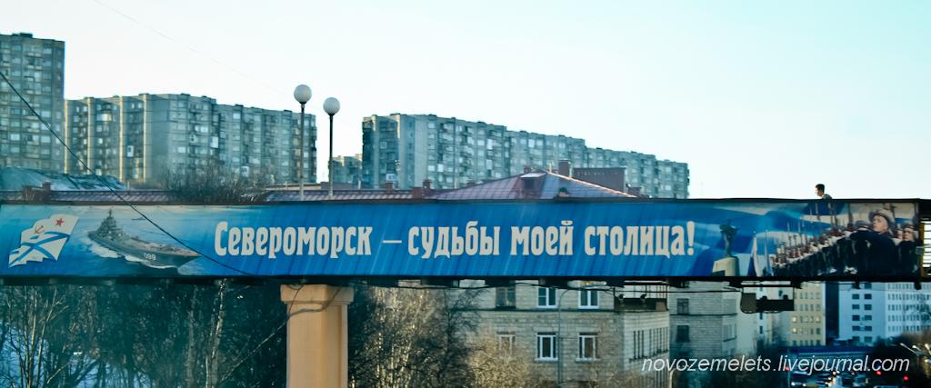 Североморск